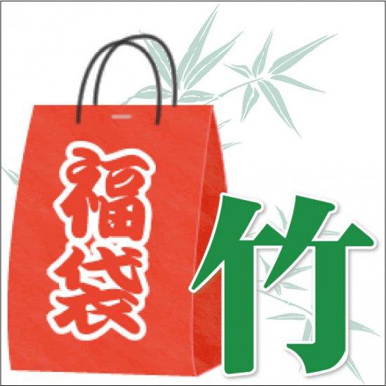 残り4個≪予約開始≫【竹】レアアイテム福袋