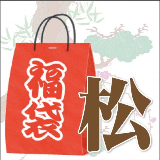 残り2個≪予約開始≫【松】レアアイテム福袋