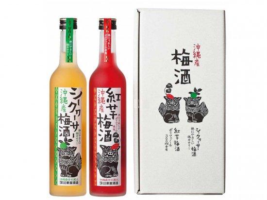 梅酒お歳暮 紅芋梅酒とシークヮーサー梅酒ギフトセット