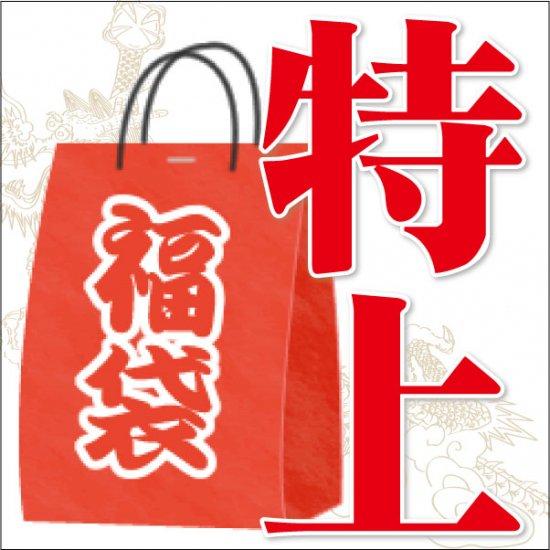 ≪売り切れ≫【特上】レアアイテム福袋