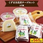 チーズセットの商品画像