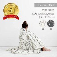 bastisRIKE | THE GRID - COTTON BLANKET (dark grey) | ブランケット 北欧 シンプル グレー インテリアの商品画像