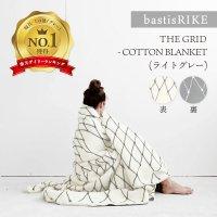 bastisRIKE | THE GRID - COTTON BLANKET (light grey) | ブランケット 北欧 シンプル グレー インテリアの商品画像