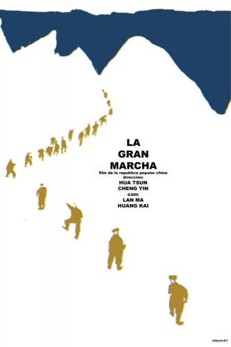 CUBAN MOVIE POSTER | LA GRAN MARCHA - CHINA FILM | キューバン・ムービー・ポスター