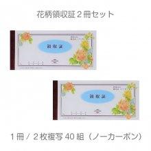 花柄領収証SET2 TG-R-003
