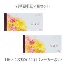 花柄領収証SET2 TG-R-008