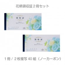 花柄領収証R-009 TG-R-009