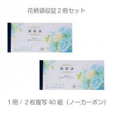 花柄領収証SET2 TG-R-009