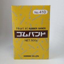 ゴムバンド#410-500g HO-GB410