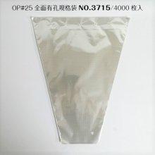 全面有孔規格袋#25/37(15)×45cm-4000枚 MS-FT3715-4000