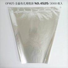 全面有孔規格袋#25/45(25)×45cm-3000枚 MS-FT4525-3000