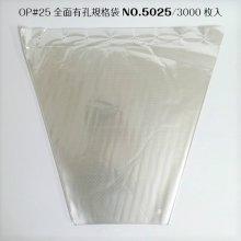 全面有孔規格袋#25/50(25)×45cm-3000枚 MS-FT5025-3000