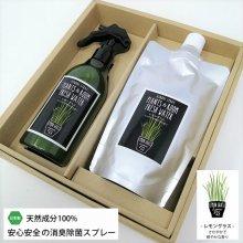 ヒノキ天然消臭除菌スプレー&詰替ギフトセット/レモングラス SP-YKLG5120E