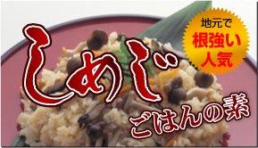 お客様感謝セール「炊き込みご飯」二種ギフトセット(6個入り)