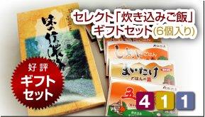 お客様感謝セール【セレクト「炊き込みご飯」ギフトセット(6個入り)】