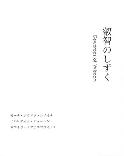 叡智のしずく(単行本/日本語版)