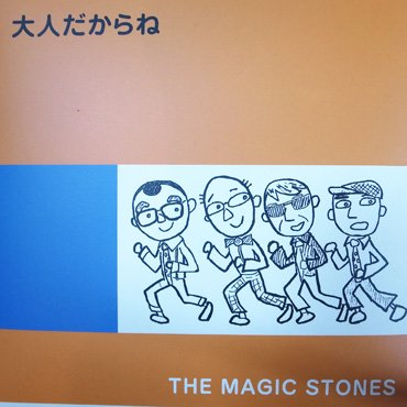 THE MAGIC STONES ■ 大人だからね (CD)