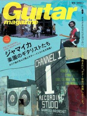 GUITAR MAGAZINE 2017年9月号 特集:ジャマイカ 楽園のギタリストたち
