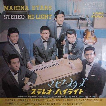 和田弘とマヒナ・スターズ ■ Stereo Hi-Light