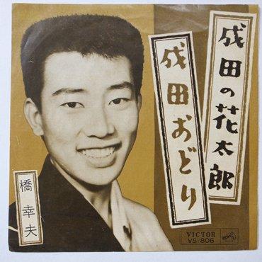 橋 幸夫 ■ 成田の花太郎