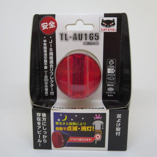 キャットアイ TL-AU165 グレー色(自動点灯・電池式)