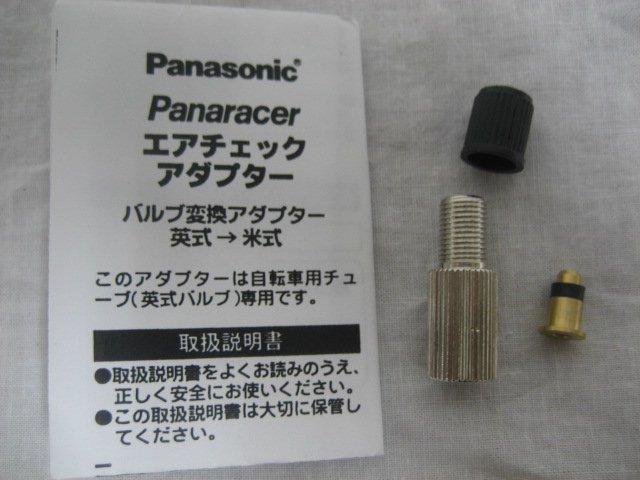 パナレーサー エアチェックアダプター 英式から米式へ