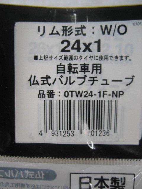 24x1 チューブ (1本)  仏口
