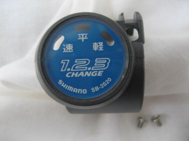 シマノ 3段用 インジケーターカバーユニット SB-3S20
