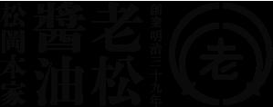 老松醤油 松岡本家|福岡県朝倉市