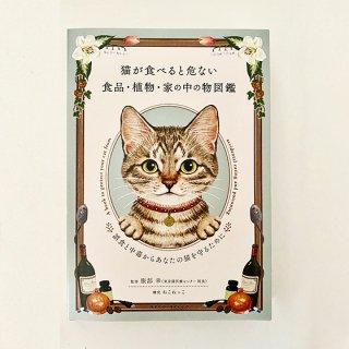 <img class='new_mark_img1' src='https://img.shop-pro.jp/img/new/icons5.gif' style='border:none;display:inline;margin:0px;padding:0px;width:auto;' />猫が食べると危ない食品・植物・家の中の物図鑑 〜誤食と中毒からあなたの猫を守るために