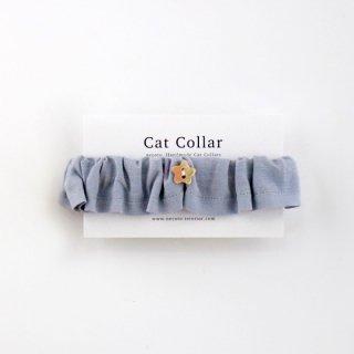 猫のおはげ予防首輪/フリルタイプ【綿麻/空色】<長さ調整つき>