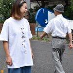 【blinc兄弟店・御徒町 カフェ RUTTEN_】かる飲み向上委員会公認Tシャツ かる飲みしよっ