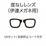 度なしレンズ/伊達メガネ用(UVカット・反射防止タイプ)