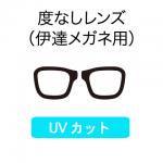 度なしレンズ/伊達メガネ用(UVカット機能付き)