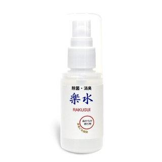 除菌・消臭「楽水」(50ml)