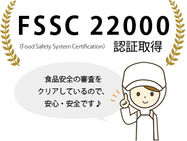 FSSC(Food Safety System Certification)22000