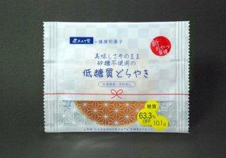 【冷凍】砂糖不使用 低糖質どら焼き(プレミアム)3個入