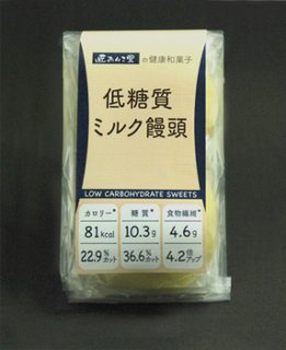 【冷凍】低糖質ミルク饅頭(レギュラー)2個入
