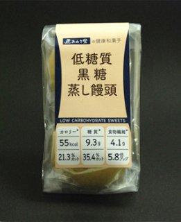 【冷凍】低糖質蒸し饅頭 黒糖(レギュラー)2個入