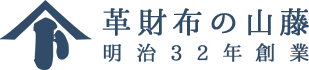革財布の山藤(YAMATOU)オンラインショップ