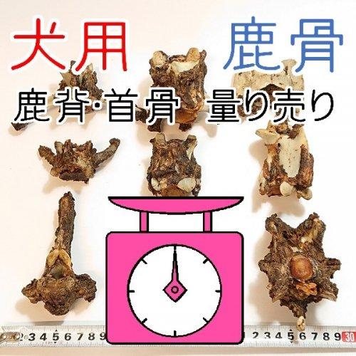 鹿背骨・首骨ジャーキー (量り売り@100g) 常温商品