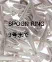 【サイズ10号まで】SPOON RING(スプーンリング)