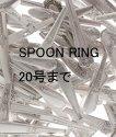 【サイズ12〜20号まで】SPOON RING(スプーンリング)