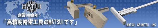 高精度計測工具のMATSUI-直販ショップ