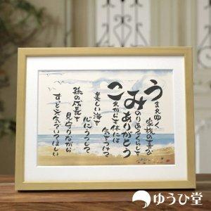名前詩 幸せ寿額 水彩画