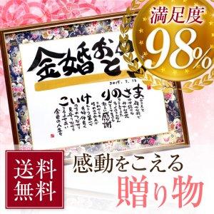 名前詩 幸せ寿額・新サイズ 色紙・友禅和紙(KGS)