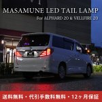 LEDテールランプ トヨタ アルファード20/ヴェルファイア20 LEDテールライト MASAMUNE【安心12ヶ月保証】トヨタ アルファード20/ヴェルファイア20 led テールランプ