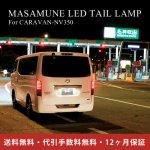 MASAMUNE LED テールランプ For CARAVAN-NV350【安心12ヶ月保証】ニッサン キャラバンNV350 led