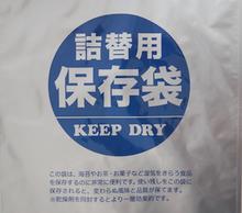 海苔つめかえ用 保存袋