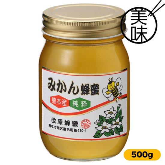 熊本産 みかん蜂蜜 500g